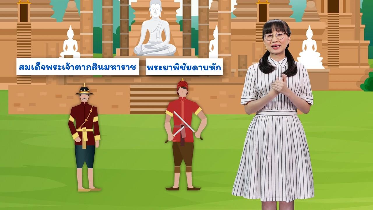 พระยาพิชัยดาบหักคือใคร ไปดูอิทธิพลอินเดียในไทย