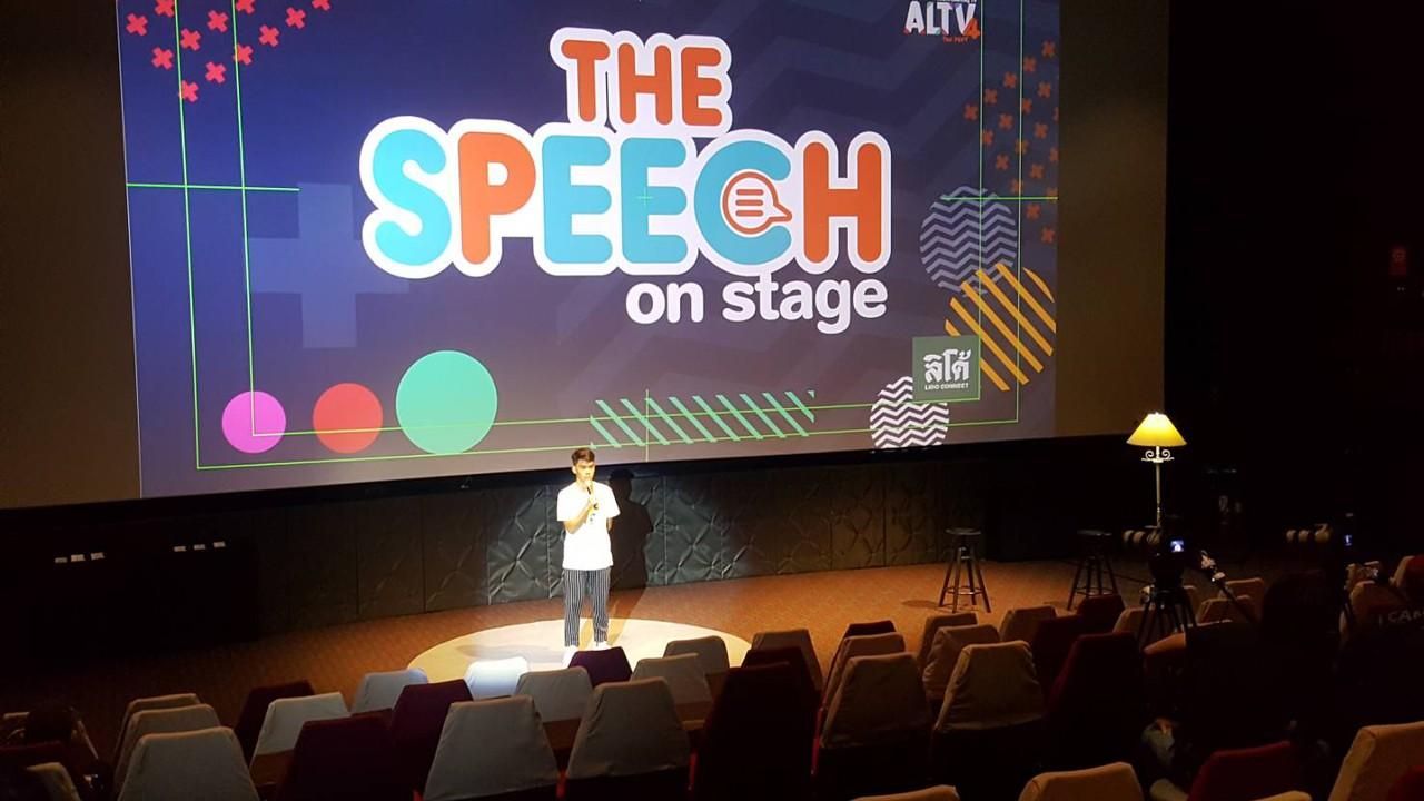 การขึ้น stage talk ตอนที่ 2