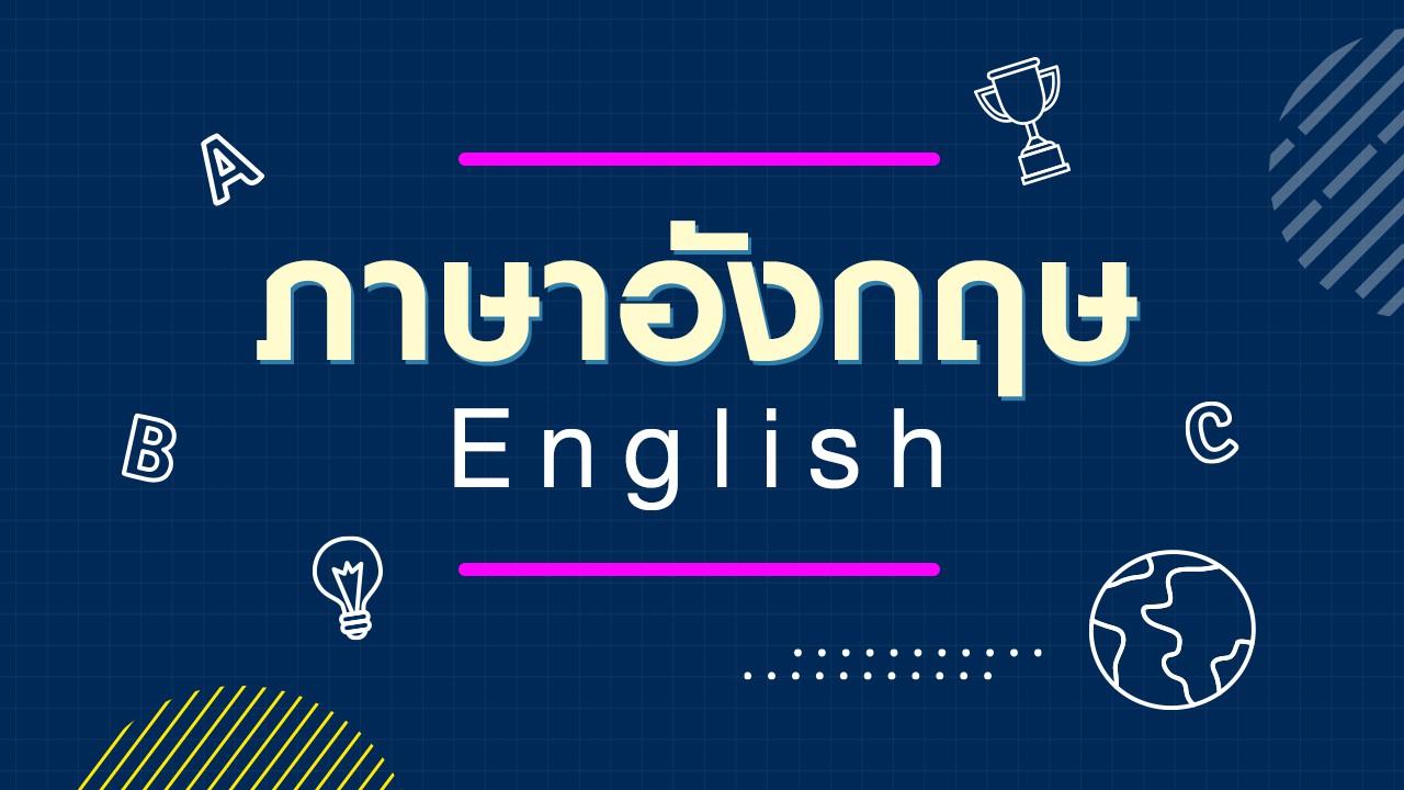 ภาษาอังกฤษ