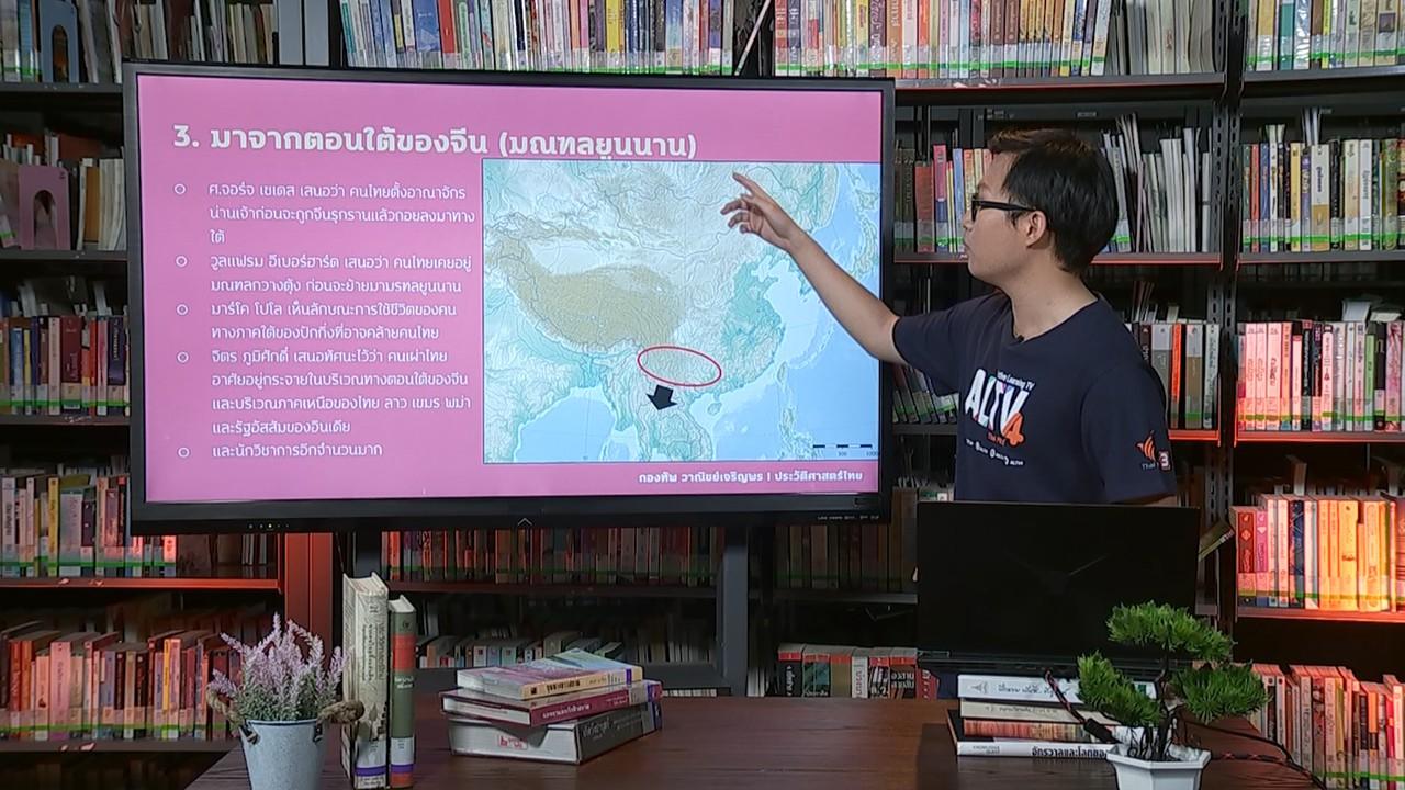 สังคมศึกษา : ประวัติศาสตร์ไทย