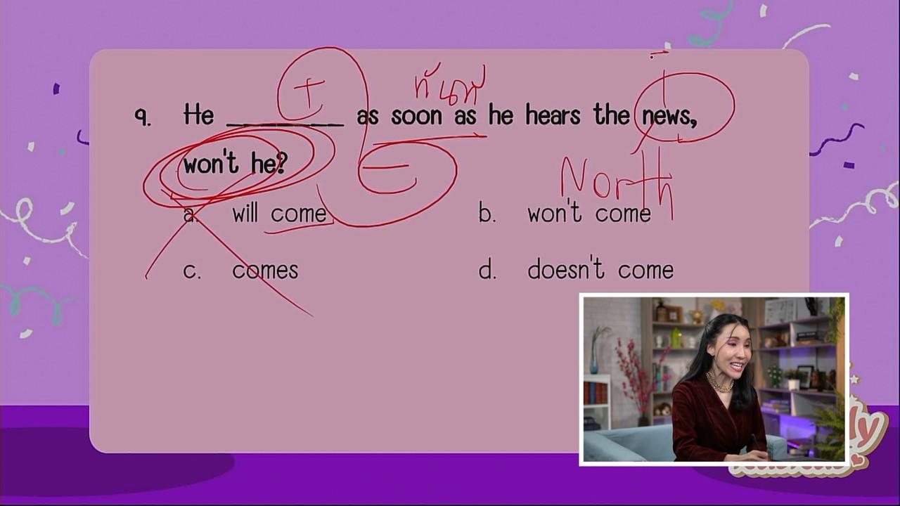 ภาษาอังกฤษ :  ติวข้อสอบ Question Tag