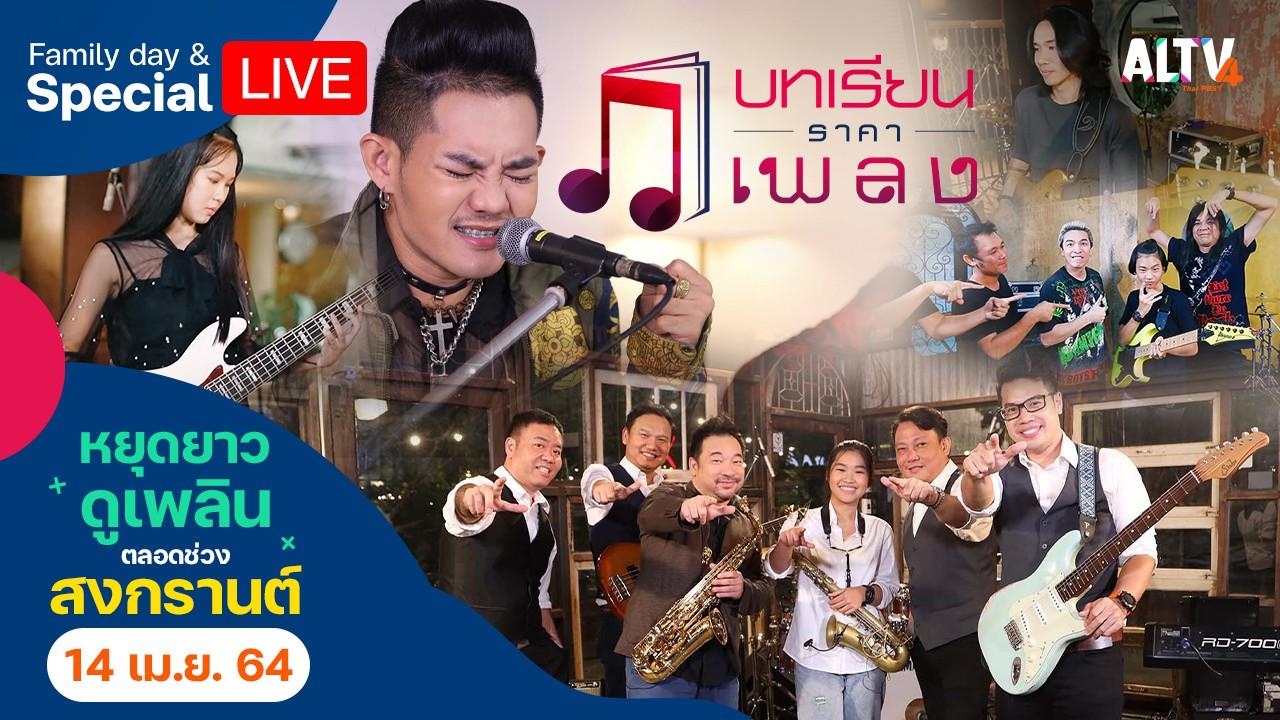Family day & Special LIVE : บทเรียนราคาเพลง