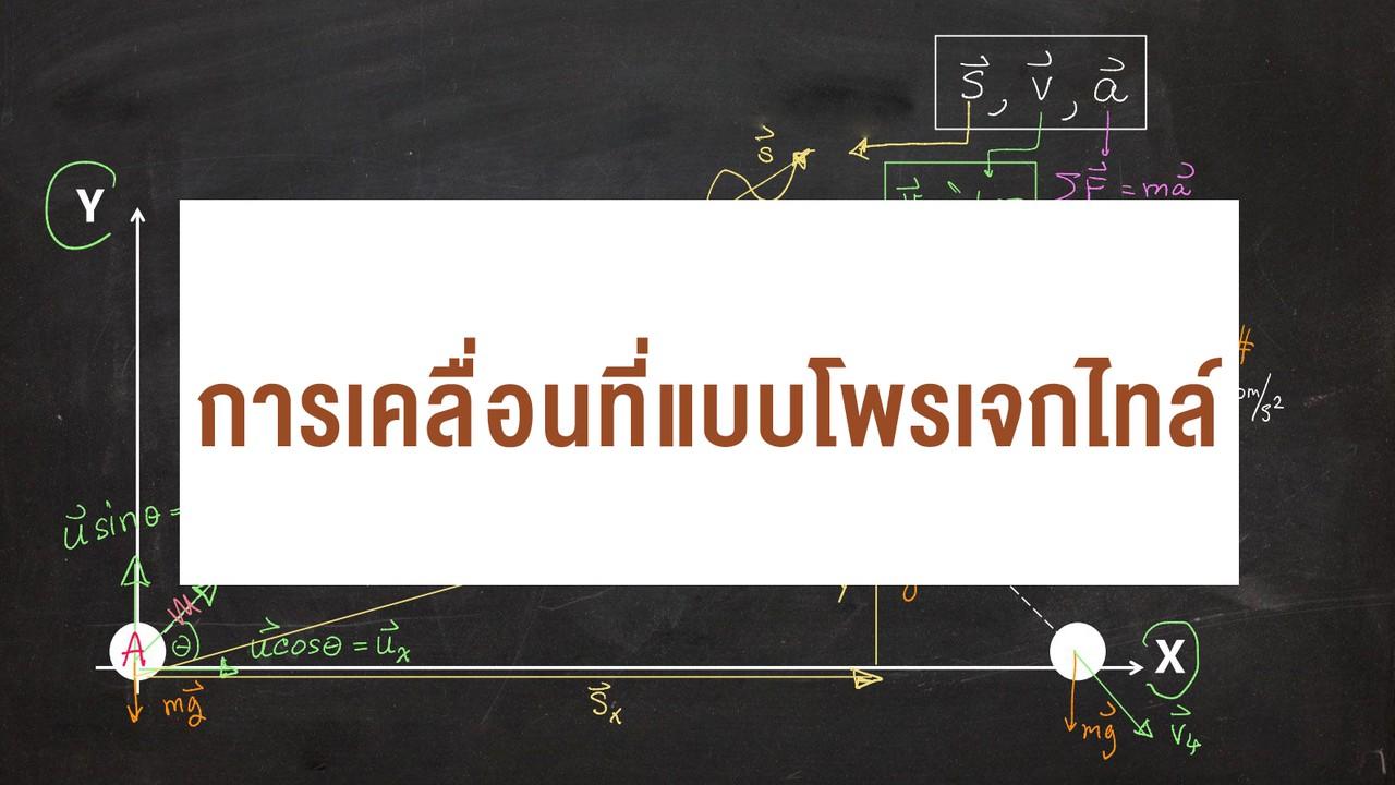 ฟิสิกส์ : โพรเจกไทล์
