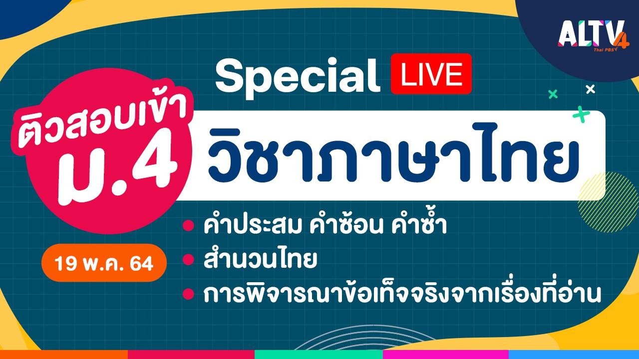 ติวสอบเข้า ม.4 : ภาษาไทย