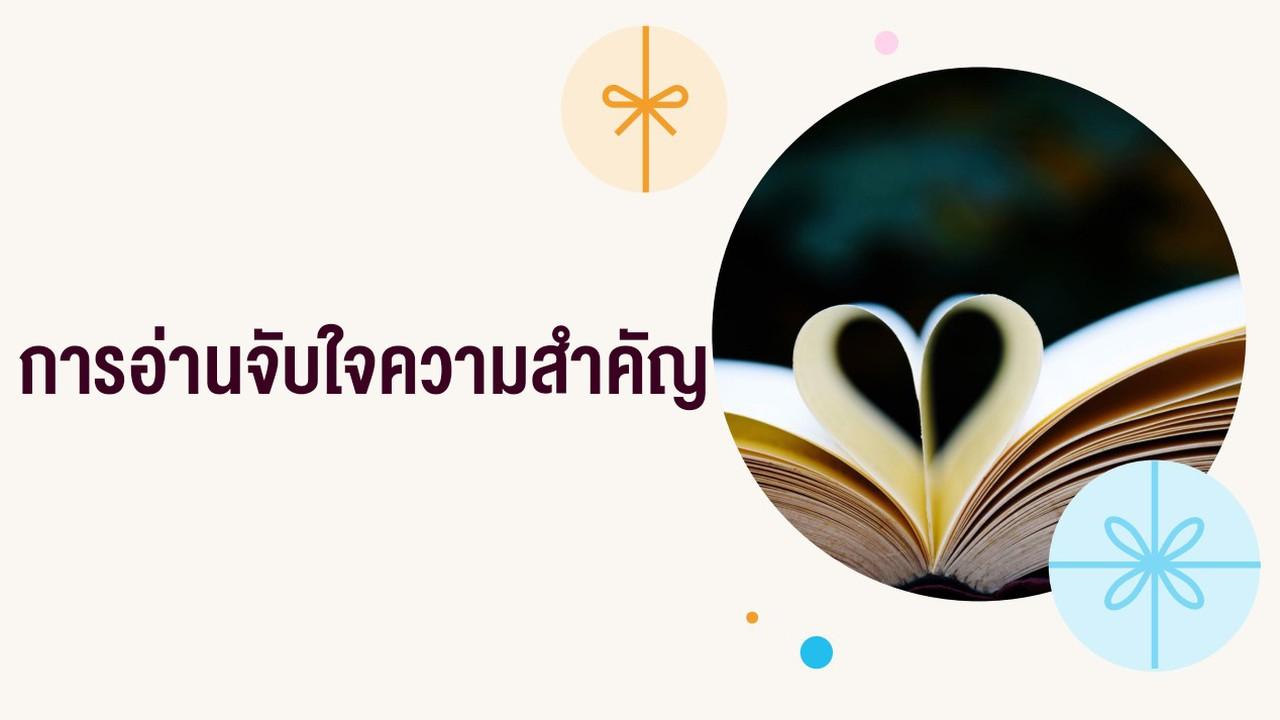 ภาษาไทย : การอ่านจับใจความ