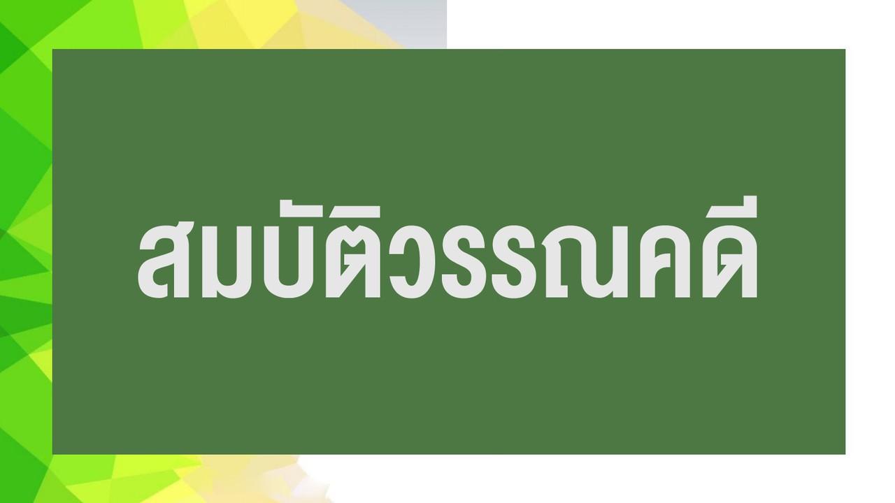 ภาษาไทย : สมบัติวรรณคดี
