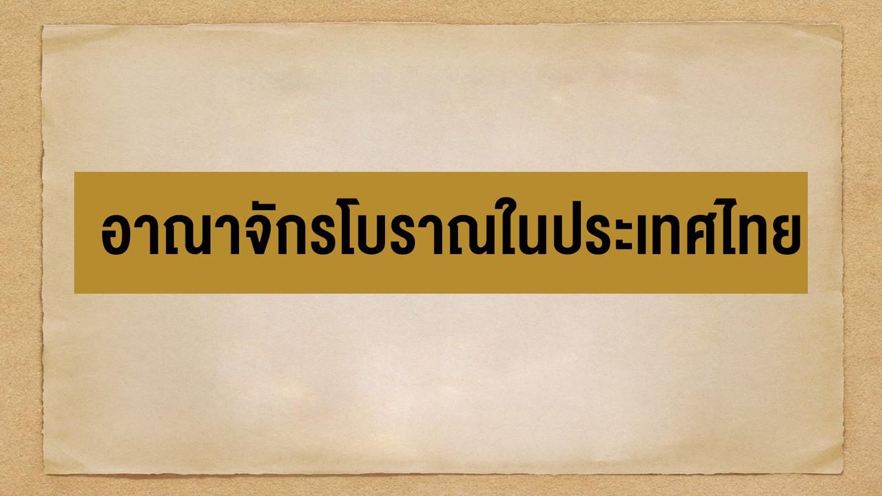 สังคมศึกษา : อาณาจักรโบราณในประเทศไทย