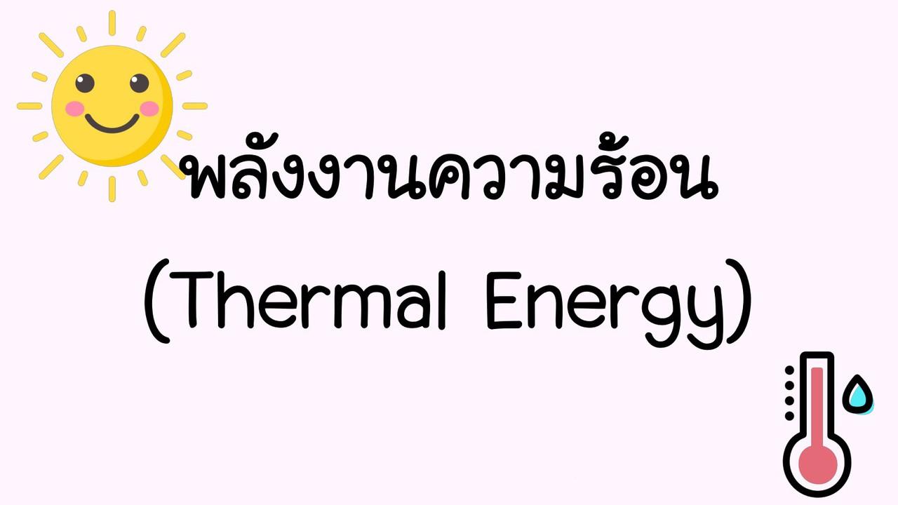 วิทยาศาสตร์ : พลังงานความร้อน