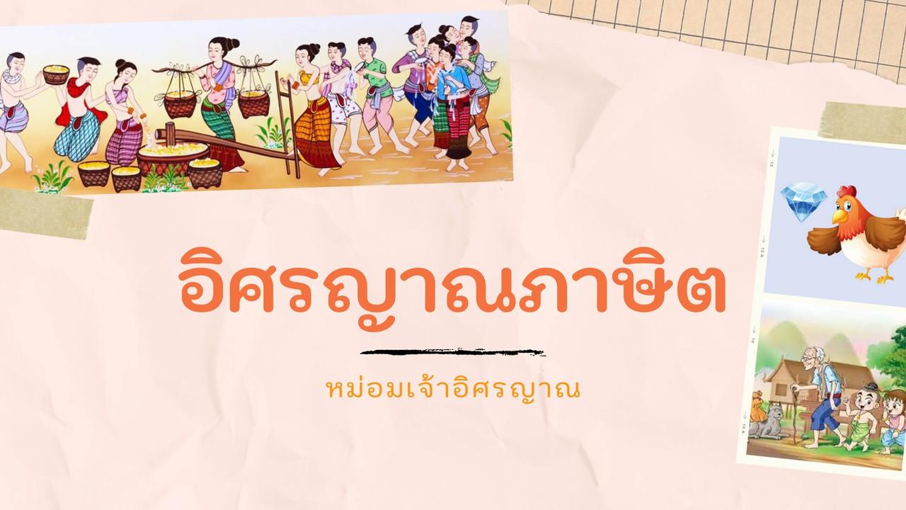 ภาษาไทย : อิศรญาณภาษิต